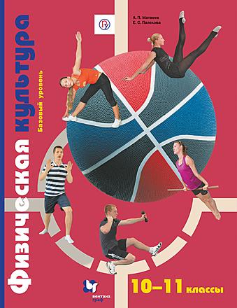 Физическая культура. 10-11 классы Матвеев Палехова