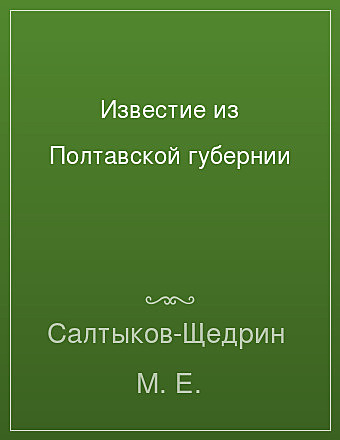 Известие из Полтавской губернии Салтыков-Щедрин