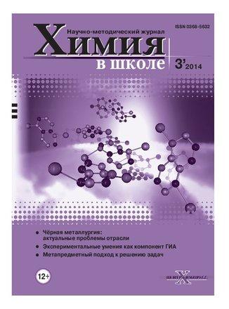 Химия в школе, 2014, № 3