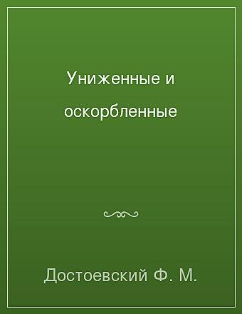 Униженные и оскорбленные Достоевский
