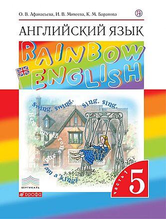 Английский язык. Rainbow English. 5 класс. Аудиоприложение к учебнику часть 1 Афанасьева Михеева Баранова