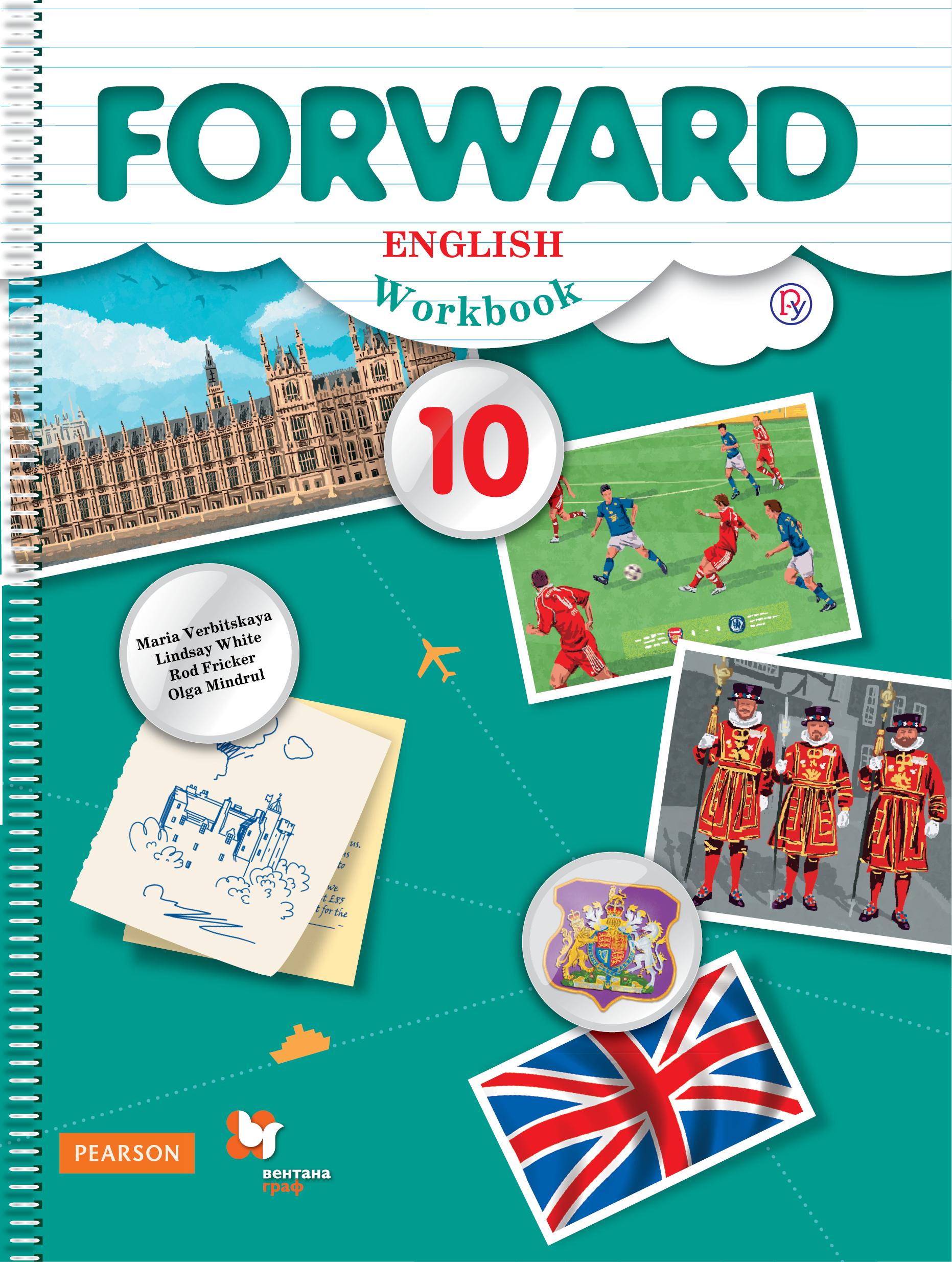 """Английский язык """"Forward"""". Рабочая тетрадь. 10 класс Вербицкая Уайт Фрикер"""