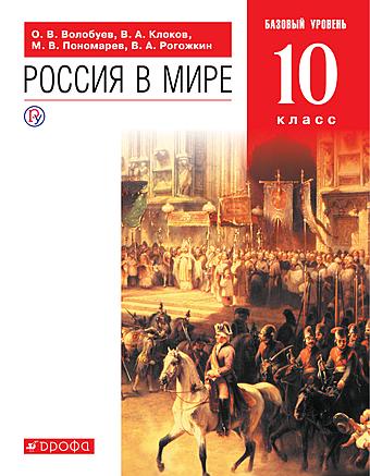 Россия в мире. 10 класс Волобуев Клоков Пономарев Рогожкин