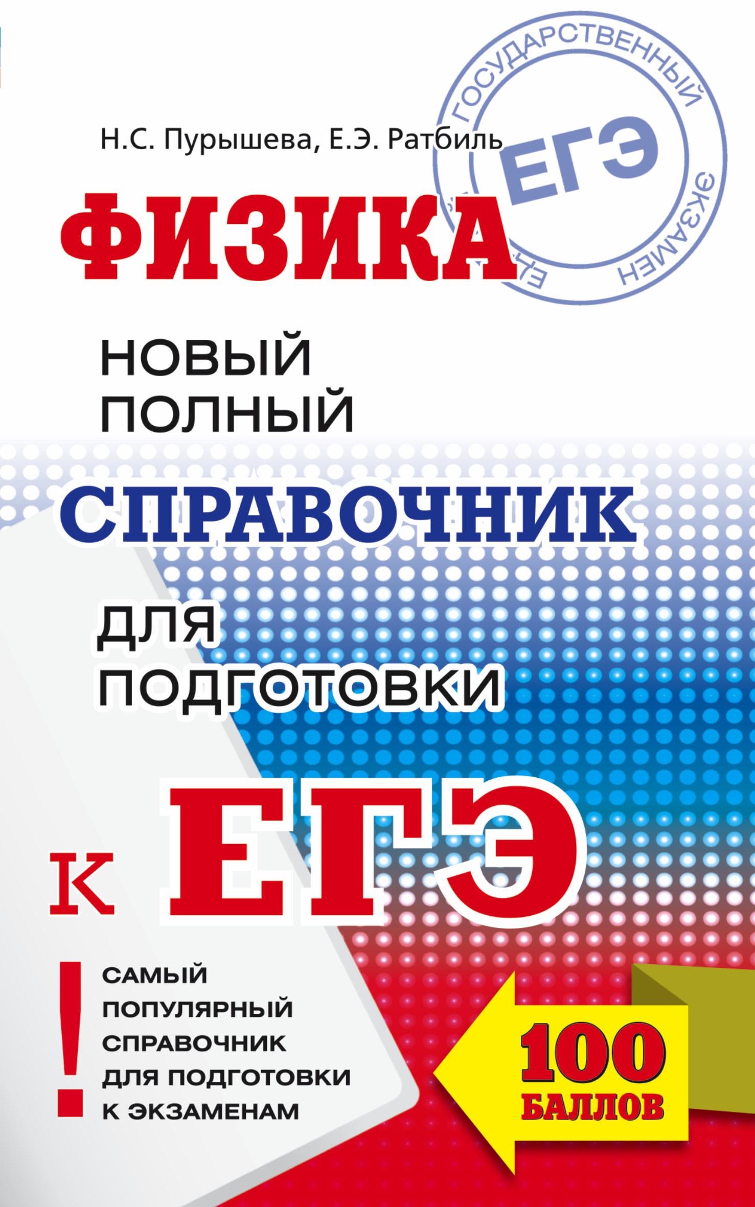 ЕГЭ. Физика. Новый полный справочник для подготовки к ЕГЭ Пурышева Ратбиль