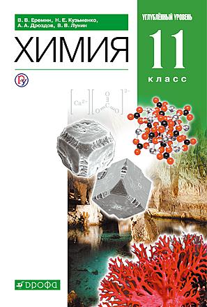 Химия. Углубленный уровень. 11 класс Еремин Кузьменко Дроздов Лунин
