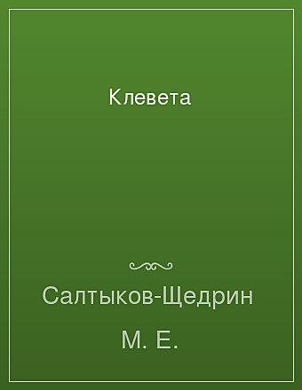 Клевета Салтыков-Щедрин