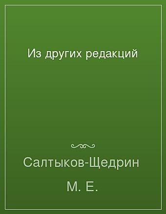 Из других редакций Салтыков-Щедрин