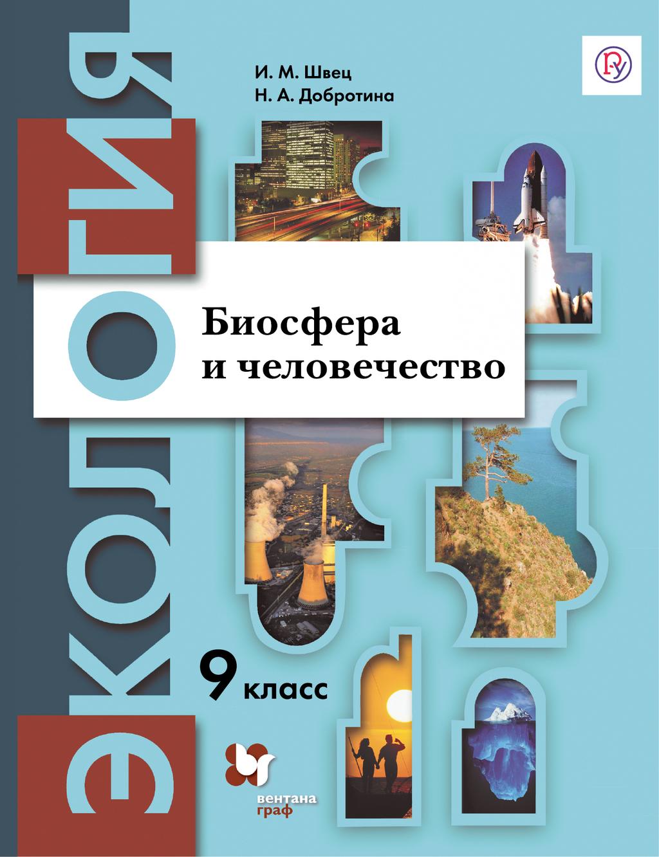 Биосфера и человечество. 9 класс. Учебное пособие Швец Добротина