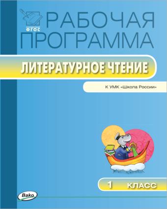 Литературное чтение. 1 класс. Рабочая программа к УМК Климановой (Школа России) Максимова