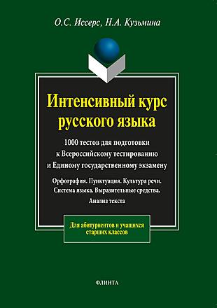 Интенсивный курс русского языка: 1000 тестов для подготовки к Всероссийскому тестированию и Единому государственному экзамену Иссерс Кузьмина