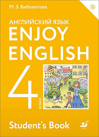 Enjoy English. Английский с удовольствием: учебник для общеобразовательных учреждений. 4 класс Биболетова Денисенко Трубанева