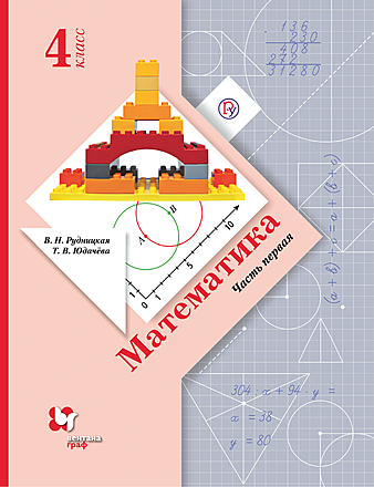 Математика. 4 класс. Часть 1 Рудницкая Юдачева