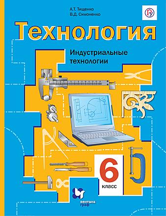 Технология. Индустриальные технологии. 6 класс Тищенко Симоненко