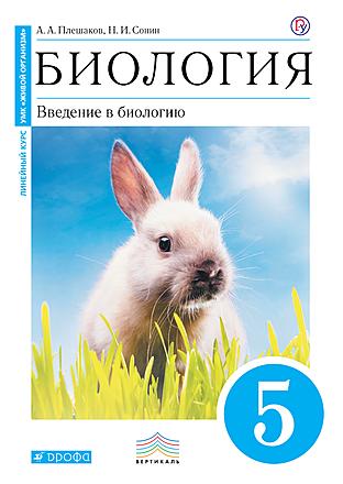 Биология. Введение в биологию. 5 класс Сонин Плешаков