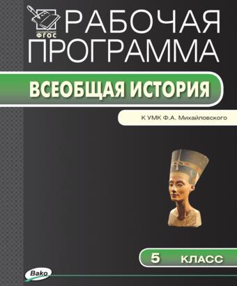 Всеобщая история. 5 класс. Рабочая программа к УМК Михайловского Сорокина