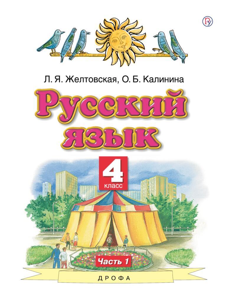 Русский язык. 4 класс. Часть 1 Желтовская Калинина