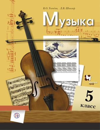 Музыка. 5 класс. Аудиоприложение к учебнику Усачёва Школяр
