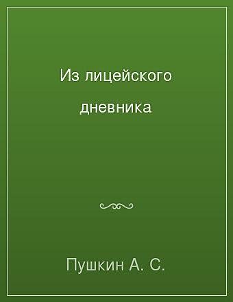 Из лицейского дневника Пушкин