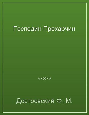 Господин Прохарчин Достоевский
