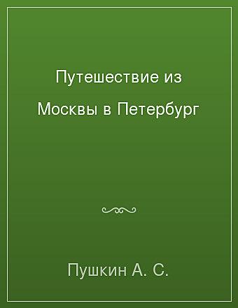 Путешествие из Москвы в Петербург Пушкин