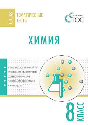Сборник тематических тестов по химии 8 класс