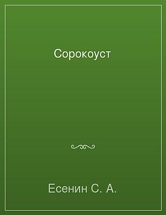 Сорокоуст Есенин