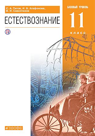 Естествознание. 11 класс Сивоглазов Агафонова Титов