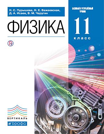 Физика. 11 класс Пурышева Важеевская Чаругин Исаев
