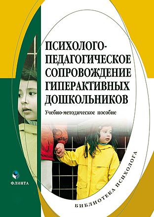 Психолого-педагогическое сопровождение гиперактивных дошкольников Токарь Зимарева Липай