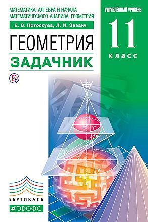 Геометрия. Задачник. 11 класс Потоскуев Звавич