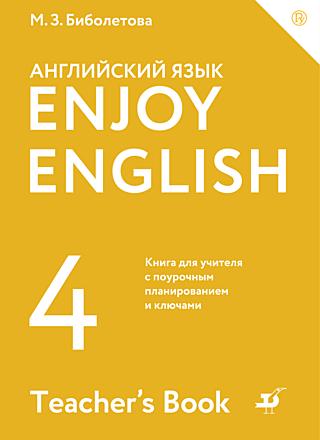 Биболетова. Enjoy English. Английский с удовольствием. 4 класс. Книга для учителя Биболетова Денисенко Трубанева