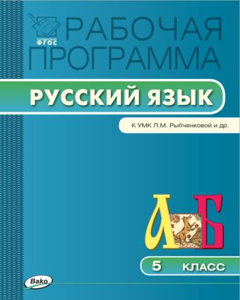 Русский язык. 5 класс. Рабочая программа к УМК Рыбченковой Трунцева