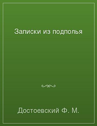 Записки из подполья Достоевский