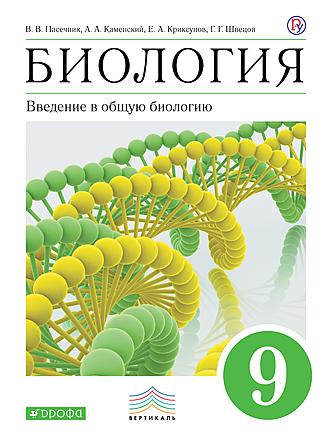 Биология. Введение в общую биологию. 9 класс Каменский Пасечник Криксунов Швецов