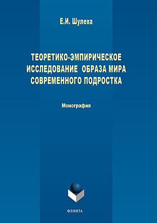 Теоретические основы исследования образа мира Шулева