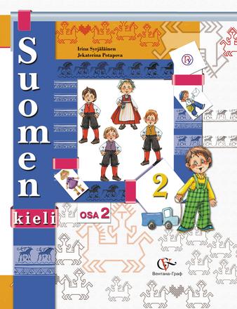 Финский язык. 2 класс. Часть 2 Сурьялайнен Потапова Старшова