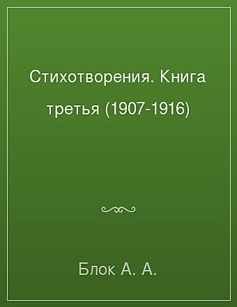 Стихотворения. Книга третья (1907-1916) Блок