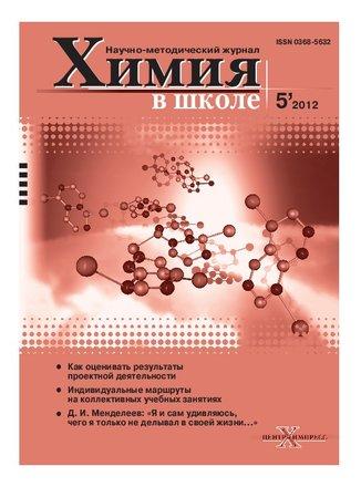 Химия в школе, 2012, № 5