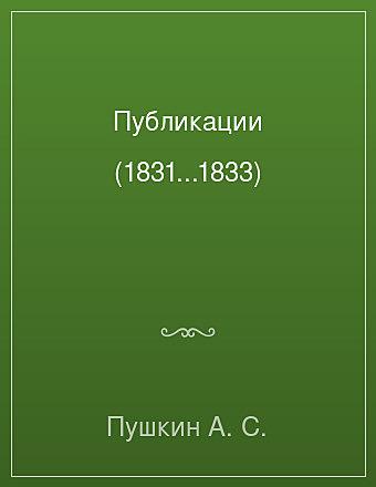 Публикации (1831...1833) Пушкин