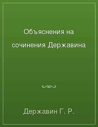 Объяснения на сочинения Державина Державин