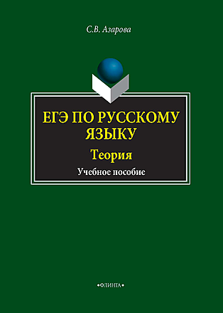 ЕГЭ по русскому языку. Теория Азарова