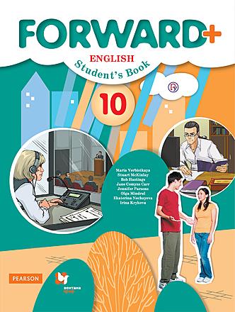 """Английский язык """"Forward"""" 10 класс. Углубленный уровень. Аудиоприложение к учебнику Вербицкая Маккинли Хастингс Каминс Парсонс Миндрул Нечаева Крыкова"""