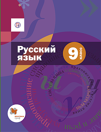 Русский язык. 9 класс Шмелёв Флоренская Митюрёв Кустова Савчук Шмелёва