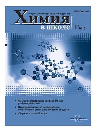 Химия в школе, 2013, № 1