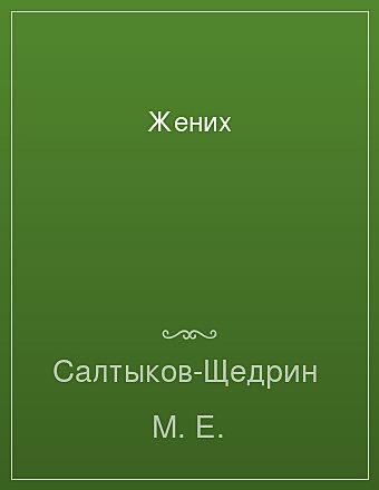 Жених Салтыков-Щедрин