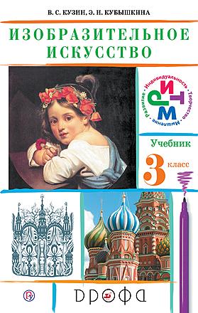 Изобразительное искусство. 3 класс Кузин Кубышкина