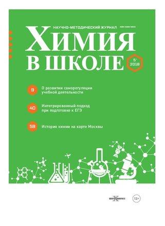 Химия в школе, 2018, № 5