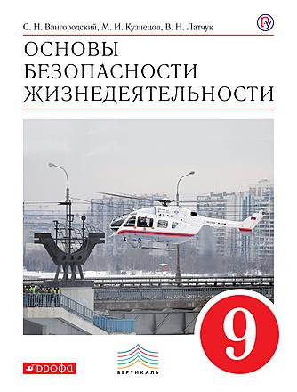 Основы безопасности жизнедеятельности. 9 класс Кузнецов Марков Вангородский Латчук