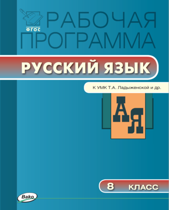 Русский язык. 8 класс. Рабочая программа к УМК Ладыженской. 2-е изд. [3] Трунцева