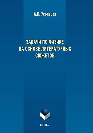 Задачи по физике на основе литературных сюжетов Усольцев
